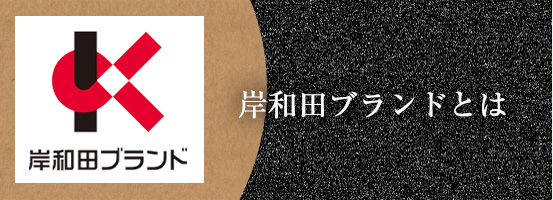 岸和田ブランドとは